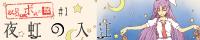 夜虹の入江(以呂波ボ村の森)@ Boothへのリンク